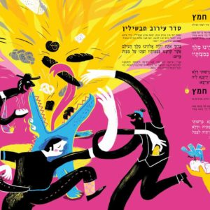 The Asufa Haggadah, 2015 edition