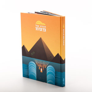 The Asufa Haggadah, 2013 edition